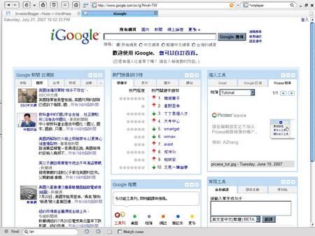 taiwan-google