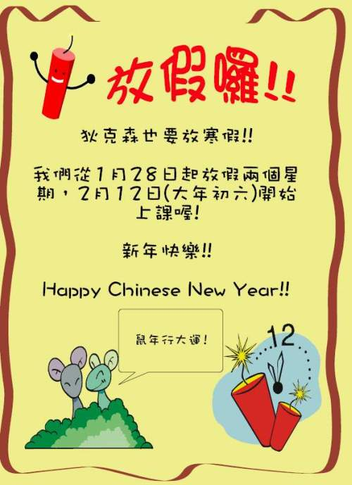 new year notice
