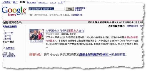 craig-in-google-news