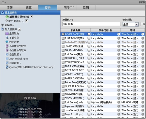 KKBox Software